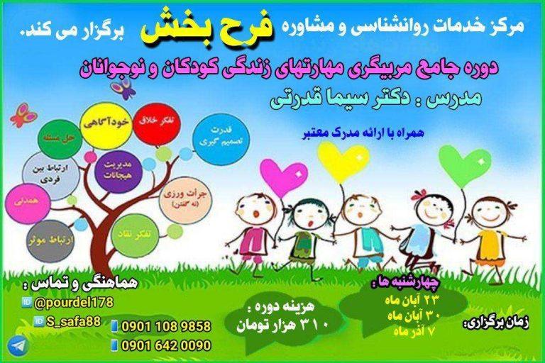 دوره جامع مربیگری مهارتهای زندگی کودکان ونوجوانان