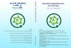 فصلنامه پژوهش های کاربردی در مشاوره