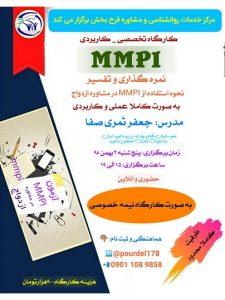 کارگاه تخصصی-کاربردی mmpi