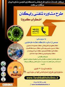 مشاوره رایگان- مرکز مشاوره فرح بخش - انجمن مشاوره ایران