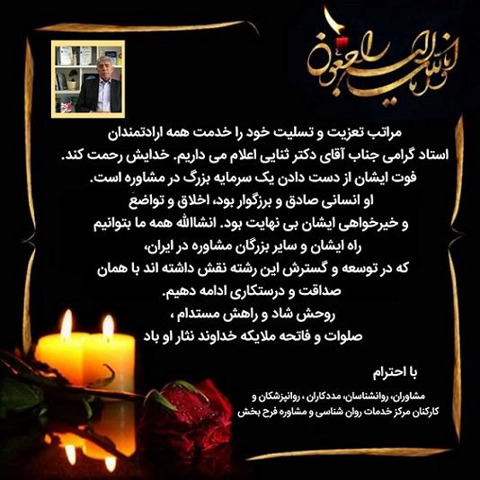 پیام تسلیت- درگذشت دکتر ثنایی