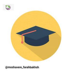 پذیرش بدون کنکور دانشگاه