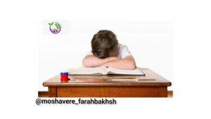 آسیب های تحصیلی