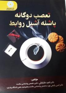 کتاب دوم