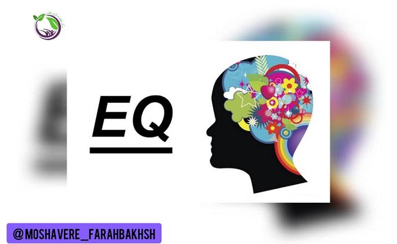 ( EQ )هوش هیجانی