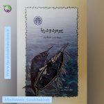 کتاب پیرمرد و دریا از همینگوی