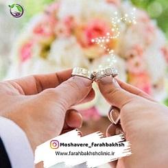 ازدواج و اهمیت مشاوره پیش از ازدواج