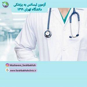 لیسانس به پزشکی دانشگاه تهران