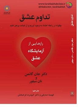کتاب تداوم عشق