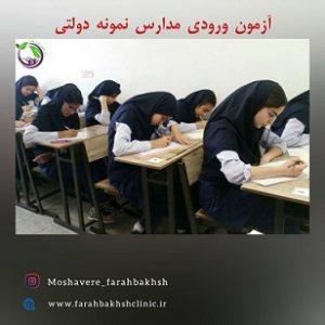 آزمون مشروط ورودی مدارس نمونه دولتی 1400