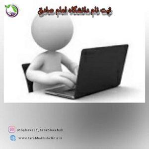 ثبت نام داشگاه امام صادق 1400